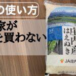 【節約術】毎日食べるのにお米を買わない理由|我が家のお金の使い方。