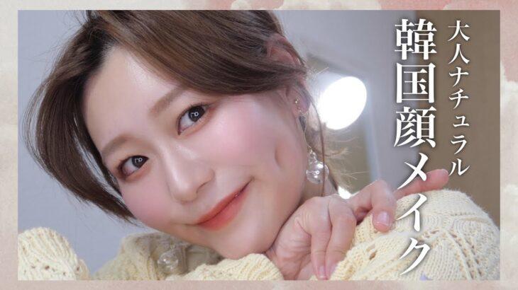 【韓国コスメ】大人のナチュラル韓国顔メイク【韓国女優さん風🇰🇷】