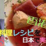 日本の材料だけで簡単の香港料理を仕上げるレシピ大公開
