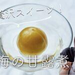贅沢な夏のスイーツ、梅の甘露煮のレシピ・作り方