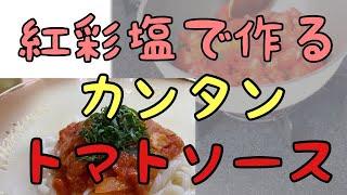 【色々な料理に使える】簡単トマトソース