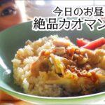 今日のランチは、ほったらかしカオマンガイ!【簡単レシピでタイ料理】