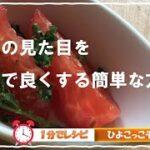 【1分でレシピ】料理の見た目を一発で良くする簡単な方法!