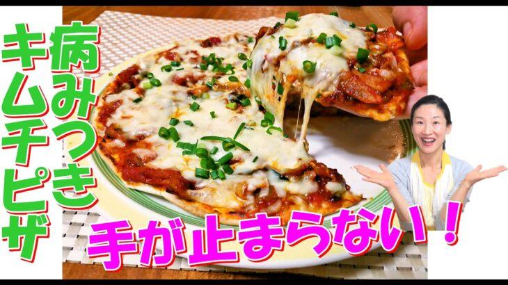 【韓国料理】具たっぷりのキムチピザ レシピ 簡単!キムチピザ 作り方 辛いピザ病み付き 冷凍ピザ レシピ 김치피자만드는법 매운피자 한글자막