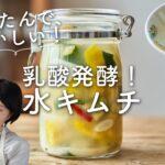 【発酵で体に嬉しい〜!】水キムチのレシピ・作り方