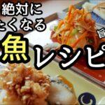 お肉で作っても美味しい【簡単料理】お野菜たっぷりトッピング!3つの味で食べてみたら感動だった魚レシピ