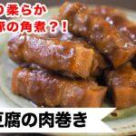 高野豆腐が豚の角煮になる?!巻いて煮るだけで、しっとり柔らか、味がしみしみ。お弁当にもおすすめです。
