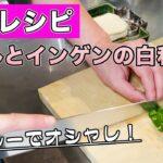 【バジルレシピ】簡単に作れるヘルシーなモテ料理!【バジルといんげんの白和え】