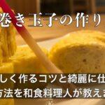 料理人が教える『だし巻き玉子』の作り方。簡単で美味しく作るコツやだし巻き玉子をきれいに仕上げるコツを紹介する料理動画です。