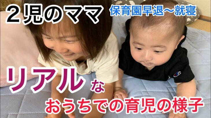 【保育園から早退した日】2児ママの、リアルなおうちでの育児の様子/母は、時間との勝負だ!
