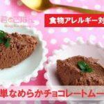 君とごはん【食物アレルギーレシピ】簡単なめらかチョコレートムース【卵・乳・小麦不使用】