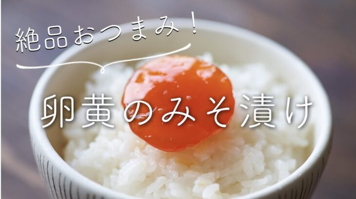 【絶品おつまみ!】卵黄のみそ漬けのレシピ・作り方