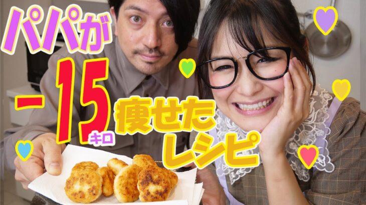【ダイエットレシピ】簡単!おからで作るナゲット!【ギャル曽根家】