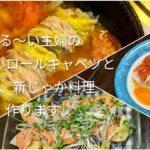 【簡単レシピ】料理初心者でも簡単につくれます!豚バラ肉の包まないロールキャベツ!