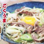 【ズボラ飯】簡単なのに美味すぎる「牛すき焼き風うどん」北斗晶の激うまレシピ