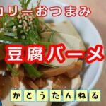 低カロリーレシピ かんたん過ぎてビビった 豆腐バーとメンマでダイエットおつまみの完成!