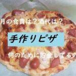 【格安!節約!】休日の手作りピザ