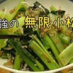 とまらない!『無限小松菜』最強のタレでポリポリ美味しい♪料理 レシピ 簡単