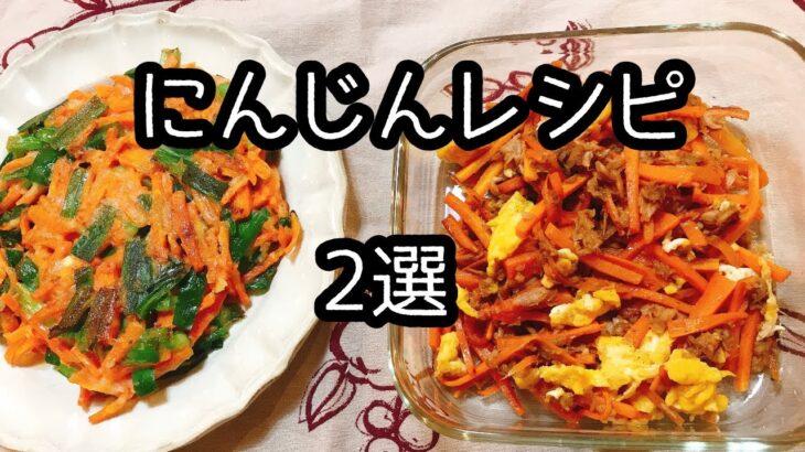 【美肌レシピ】簡単無限人参レシピ2選。子供喜ぶ、にんじんのチヂミと、にんじんしりしり。お弁当の作り置きにも、おつまみにも。ヘルシー。緑黄色野菜。