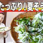 【簡単】そうめんレシピ|40年作り続ける夏野菜&ワカメ素麺