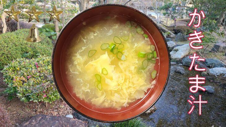 かきたま汁 レシピ 作り方 簡単 ふわふわかきたま汁 卵と鰹出汁でかきたま汁 家庭料理の作り方 レビュー チュートリアル 美味しい 人気 家庭料理 料理 [料理レシピ]