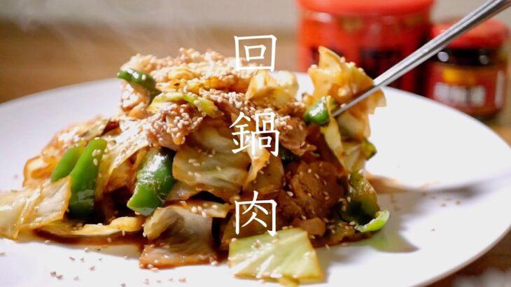 【回鍋肉】料理人が教える一番美味しい簡単レシピ ホイコーロー