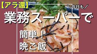 【アラ還】業務スーパー/節約晩ご飯!