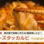 【韓国料理レシピ】チーズタッカルビの作り方!まだ外食で食べてる?こんなにも簡単!お家で作ってみませんか?  치즈닭갈비 만드는법
