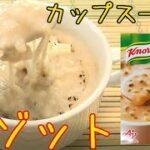 カップスープの素で『簡単リゾット』あるチーズを使うとめちゃ伸びる!忙しい朝ごはんに♪料理 レシピ 簡単