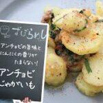 【ズボラ飯】アンチョビじゃがいもを作ってみた!【料理動画・簡単レシピ】