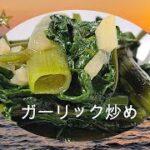 空心菜のガーリック炒めの作り方 シャキシャキ感 とまらない たまらない やみつき 人気 家庭料理 料理 レシピ 簡単 [料理レシピ]