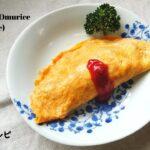 初心者向けオムライスの作り方・基本のレシピ/ばあちゃんの料理教室