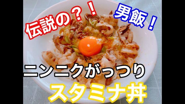 漢めしの定番料理!超簡単なスタミナ丼の作り方をご紹介します!