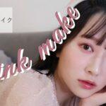 【ピンクメイク】ナチュラルに可愛く💗崩れにくいモテ顔の作り方【中国コスメ】