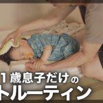 【ナイトルーティン】ママがいない夜 パパ育児