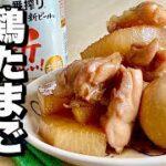 【節約・料理】レンジで簡単下ごしらえ時短レシピ!染み染み王道の和風味!鶏たまご大根煮物の作り方