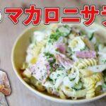 【おばあちゃんの味】簡単マカロニサラダの作り方 夏に食べたいサラダレシピ