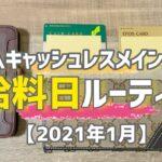 【給料日ルーティン】キャッシュレスメインの仕分けルーティン/貯金/節約/給料