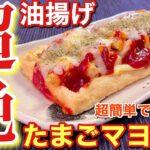 【絶品おつまみ】油揚げのたまごピザ【簡単男飯】〘簡単レシピ付〙