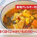 君とごはん【食物アレルギーレシピ】簡単ほくほくじゃがいものカレースープ【卵・乳・小麦不使用】