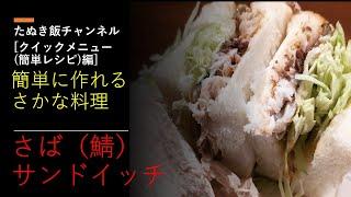 魚簡単料理!!さばサンドイッチ[たぬき飯]