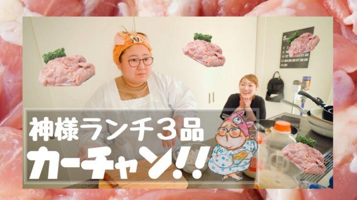 【神様レシピ】自宅ランチ簡単に作れる美味しい料理3品を母ちゃんが作ります!