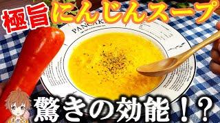 【にんじんレシピ】人参スープをミキサーなしで簡単に料理しよう!【まめち】