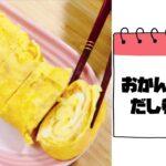 おかん伝授のだし巻き卵【見た目よりも味】新米主婦/レシピ/料理/簡単/卵焼き/節約/時短