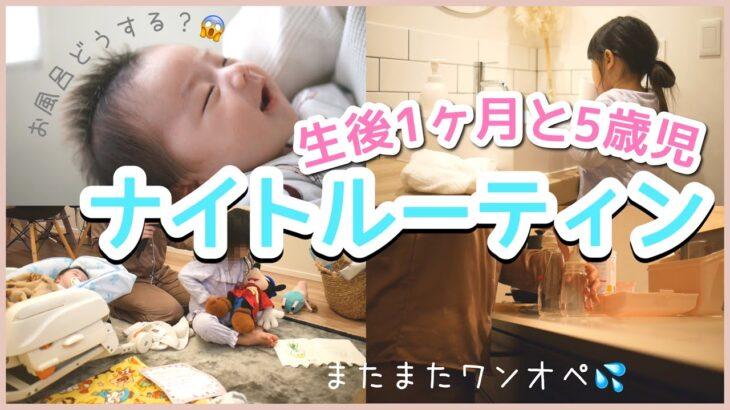 【ワンオペ】生後1ヶ月と5歳児との平日ナイトルーティン/主婦/2児ママ