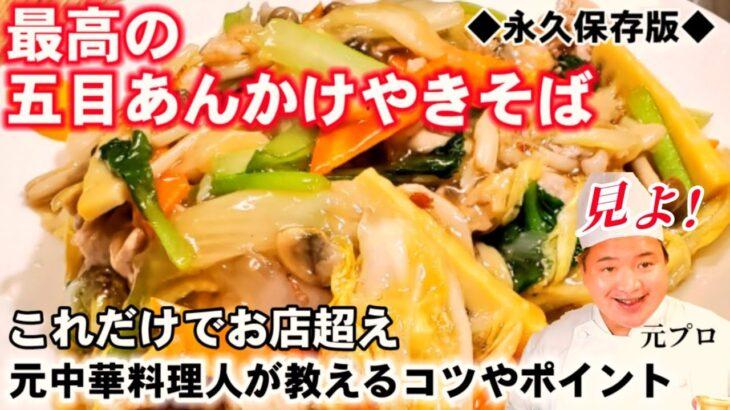 【至上の五目あんかけ焼きそば】元中華料理人が簡単でコスパ良く世界一美味しい作り方を伝授します!永久保存版!人気定番レシピ(汁錦炒麺)