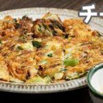 【基本のお料理】カリカリチーズチヂミの作り方【簡単】