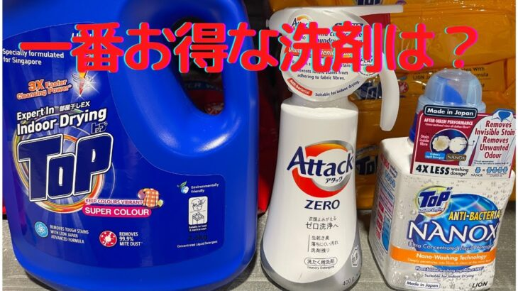 【一番お得な洗剤を検証】節約主婦必見!濃縮タイプか?普通の液体洗剤か?どれが一番お得なのかを徹底検証!