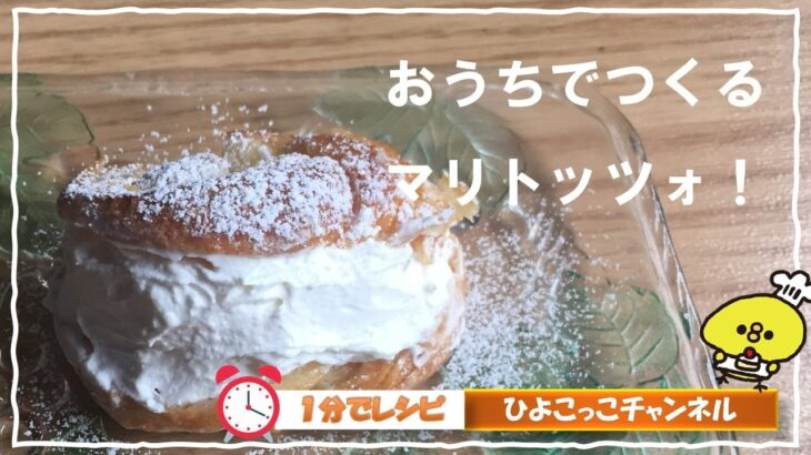 【1分でレシピ】おうちでつくるマリトッツォ!【愉快なお料理ビギナーズ!】