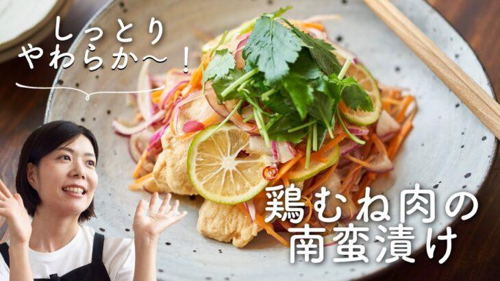 【揚げずに簡単!】鶏むね肉の南蛮漬けのレシピ・作り方